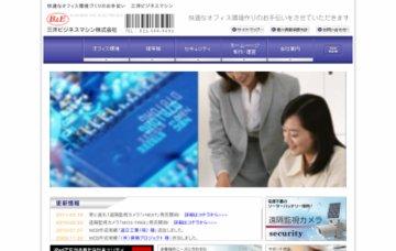 三洋ビジネスマシン株式会社