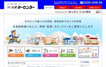 有限会社札幌キーセンター本店
