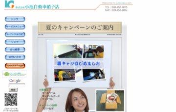 株式会社小池自動車硝子店
