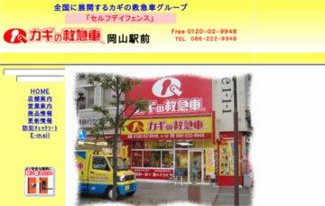 カギの救急車/岡山駅前店