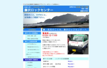 株式会社藤沢ロックセンター