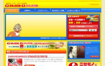 カギの救急車奈良西店