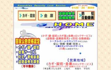 川島セキュリティロックサービス