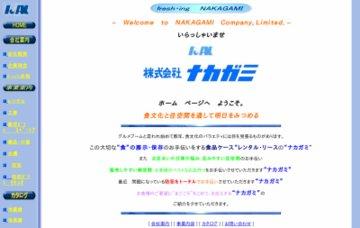 株式会社ナカガミ
