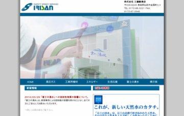 株式会社工藤酸素店