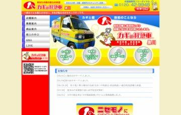 カギの救急車/黒川店