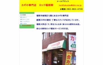 鍵サービス・ロック福岡株式会社