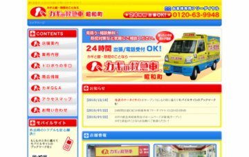 カギの救急車昭和町店