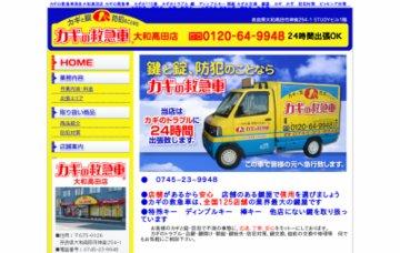 カギの救急車大和高田店