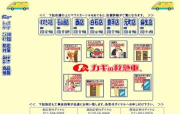 カギの救急車白石店/カギの110番・カギの救急車グループ