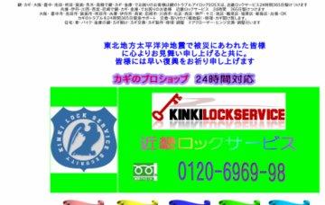 近畿・ロックサービス豊中