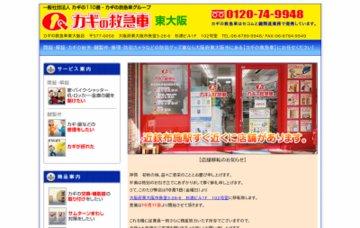 カギの救急車東大阪