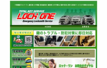 LOCK・ONE