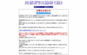 川原ガラス建材株式会社