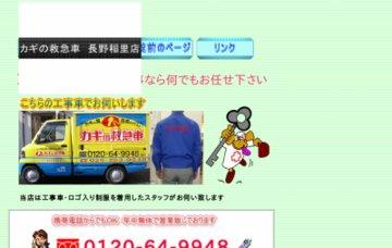 カギの救急車長野稲里店