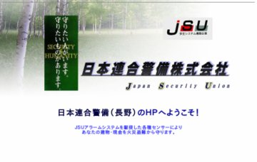 日本連合警備株式会社/本社