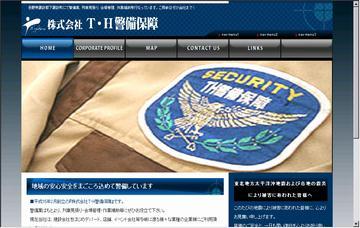 株式会社T・H警備保障