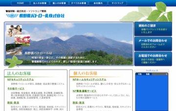 長野県パトロール株式会社本社