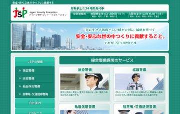 株式会社ジャパンセキュリティプロモーション北関東支社