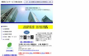 関東ビルサービス株式会社