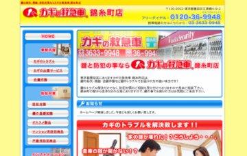 カギの救急車錦糸町店