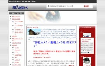 NSKタスク株式会社