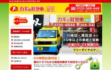 カギの救急車蒲田店