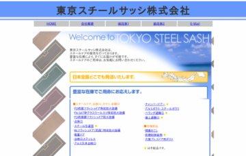 東京スチールサッシ株式会社