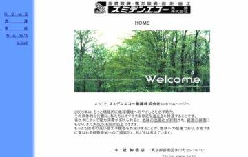 スミデンエコー無線株式会社/本社