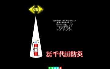 株式会社千代田防災