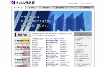 ナカムラ防災株式会社