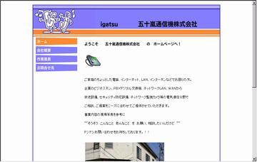 五十嵐通信機株式会社