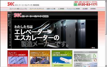 SECエレベーター株式会社横浜支社