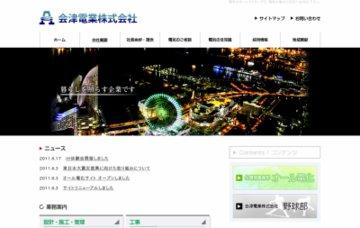 会津電業株式会社