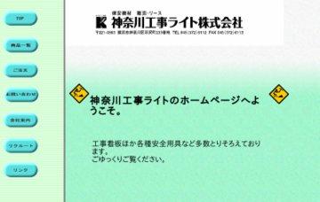 神奈川工事ライト株式会社