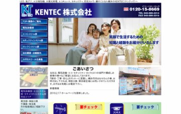 KENTEC株式会社