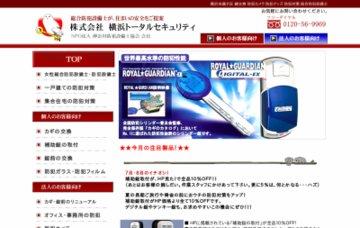 株式会社横浜トータルセキュリティ