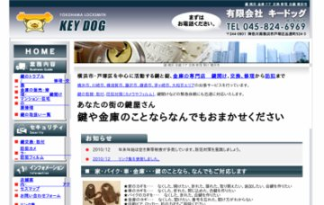 有限会社カギのキードッグ/東戸塚営業所