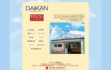 ダイカン株式会社