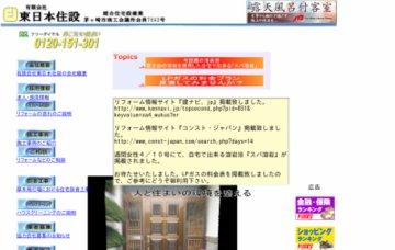有限会社東日本住設