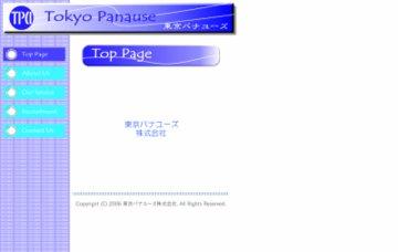 東京パナユーズ株式会社