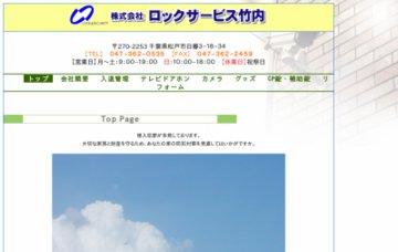株式会社ロックサービス竹内