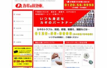 カギの救急車市川店