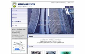株式会社あさひ総合システム業務管理センター