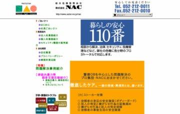 株式会社ナック(NAC)