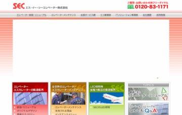 SECエレベーター株式会社名古屋支社