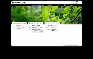 日新サウンド株式会社