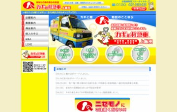 カギの救急車/上飯田店