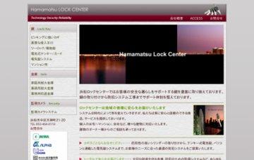 浜松ロックセンター株式会社/本社