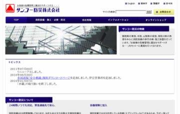 サンコー防災株式会社